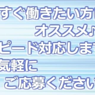 未経験者歓迎! お菓子の品出し業務です・東京駅構内で楽しくお仕事★