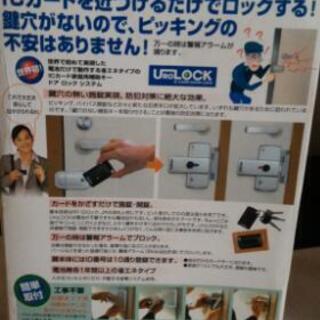 【新品未使用】カード式セキュリティーキー
