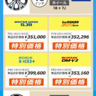 ※新型フォレスター スタッドレスタイヤ+純正ホイール付
