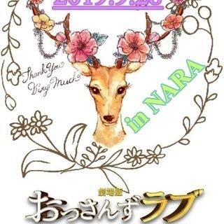 おっさんずラブオフ会 in奈良 参加者募集!