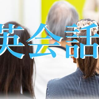 【英会話オンラインスクール】講師スタッフ募集