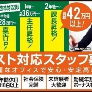 大人気!オフィスワークで月給21.6万円スタート♪
