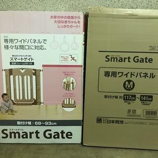 日本育児 スマートゲート+専用ワイドパネルM(拡張ゲート) 幅6...
