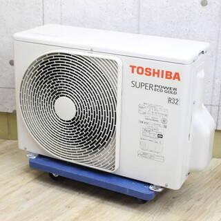 R251)【未使用品!】東芝 TOSHIBA 業務用 パッケージ...