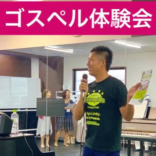 【ゴスペル体験会 in 天神】8/31(土)17:20〜19:00