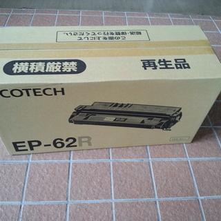 キャノン レーザープリンター用トナー EP-62R リサイ…