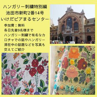 ハンガリー刺繍教室特別編(参加無料)