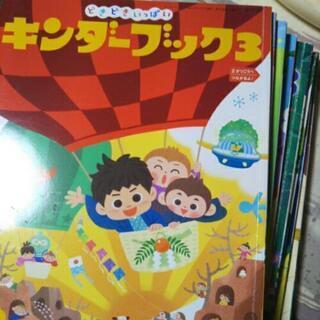(お取引中!)キンダーブック11冊まとめ売り