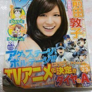 〈交換OK!  値下げ💴⤵〉前田敦子(2013年5月マガジン)