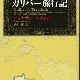 """9/15(日)PM """"ガリバー旅行記""""課題本読書会in京都"""