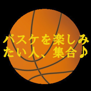 群馬でゆるくバスケットボールを楽しみましょう♪