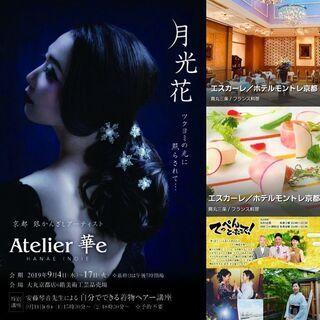 9月6日(金)ランチ会inホテルモントレ京都 モデルの日本舞踊家...