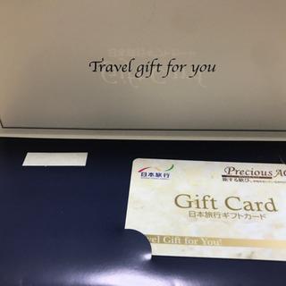 日本旅行 ギフトカード    10000円分