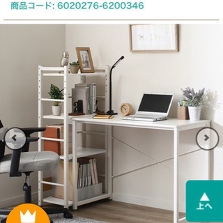 【ニトリ】システムデスク/説明書・保証書付き
