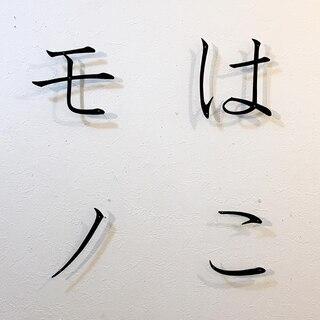 出張「はこモノ」9月14日-16日