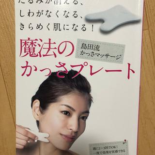 島田流かっさマッサージ 陶磁器製 かっさプレート 本