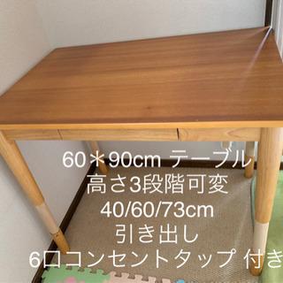 高さ3段階可変 テーブル 引き出し、6口コンセントタップ 付き