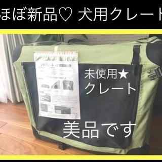 【未使用】犬用クレート M  ★☆★引き取り優先