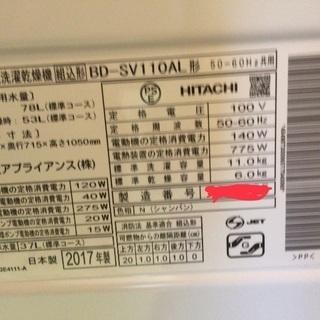 【急募】【2017製】日立ドラム式洗濯乾燥機11kg風アイロン - 千葉市