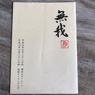 藤波辰爾 「無我」 の試合用パンフレット