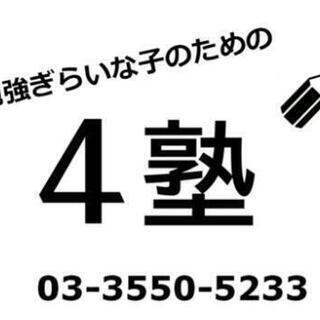 ☆勉強ぎらいな子のための  4塾(よんじゅく)!入会金無料。無料...