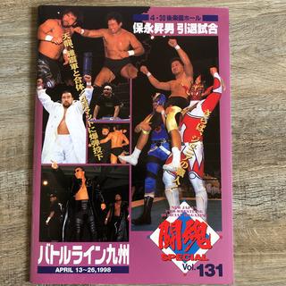 新日本プロレス 試合パンフレット
