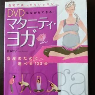 中古マタニティヨガの本(DVD 付き)