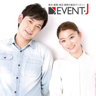【足利市民プラザ 】9/14(土)19:45~ 婚活パーティー恋...