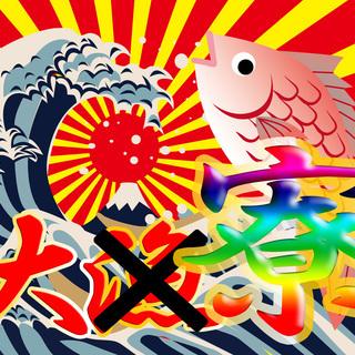 【入社前3万円】➡【入社翌日5万円】➡【入社後スグ12万円】ガッ...