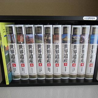 ユネスコ世界遺産VHSビデオテープ(10巻)