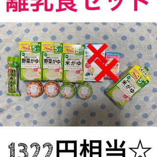 離乳食セット  1322円相当
