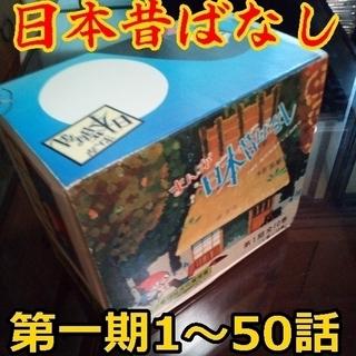 【絵本】まんが日本昔ばなし 第一期1~50話セット