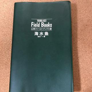 海水魚の本