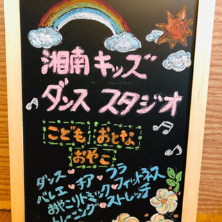 湘南キッズダンススタジオ夏祭り