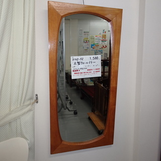 木製ウォールミラー(3102-52)