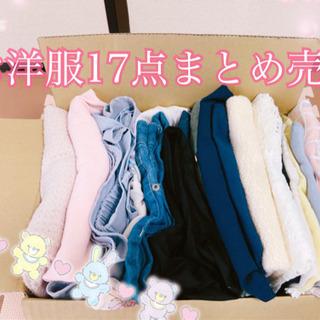 レディース服 17点 まとめ売り 1枚あたり¥70