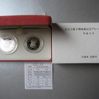 【記念硬貨】皇太子殿下御成婚記念2点セット 新品未使用