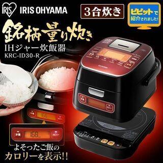[新品/未使用]アイリスオーヤマ 銘柄炊き KRC-ID30-R...