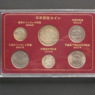 【記念硬貨】日本記念コイン6種ケース入り 未使用品