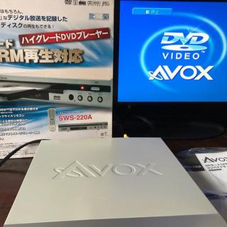 AVOX DVDプレーヤー CPRM対応 SWS-220A - 売ります・あげます