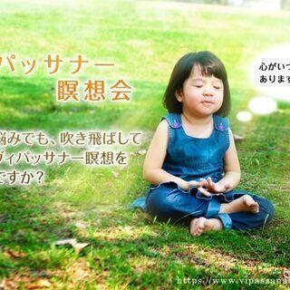 ヴィパッサナー瞑想(マインドフルネス)入門 瞑想会【大阪:本町 ...