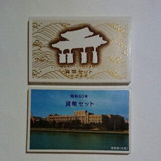 貨幣セット 2セット(大蔵省造幣局)「送料無料」