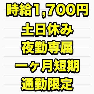 【月見込50万円以上】電子製品の組立・検査・梱包など【一ヶ月短期】