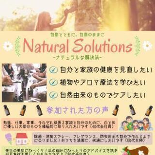 【満席】植物を学ぶ・ナチュラルソリューションズレッスン【要予約2...