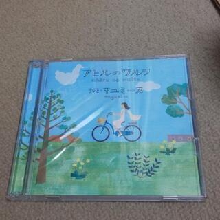 アヒルのワルツ (アフラックのCM)CD&DVDセット。