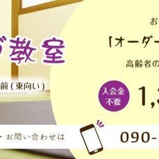 尼崎市の立花にある照屋ヨガ教室です。