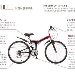 Rachell マウンテンバイク