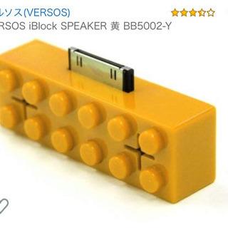 LEGOっぽいブロックのiPodスピーカー