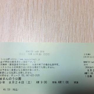 モンバス 2019 1日券 24日(土)8000円