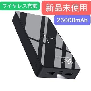 新品未使用 モバイルバッテリー ワイヤレス充電器 25000mA...